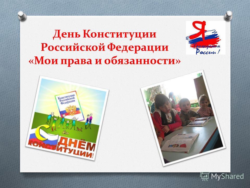 День Конституции Российской Федерации «Мои права и обязанности»