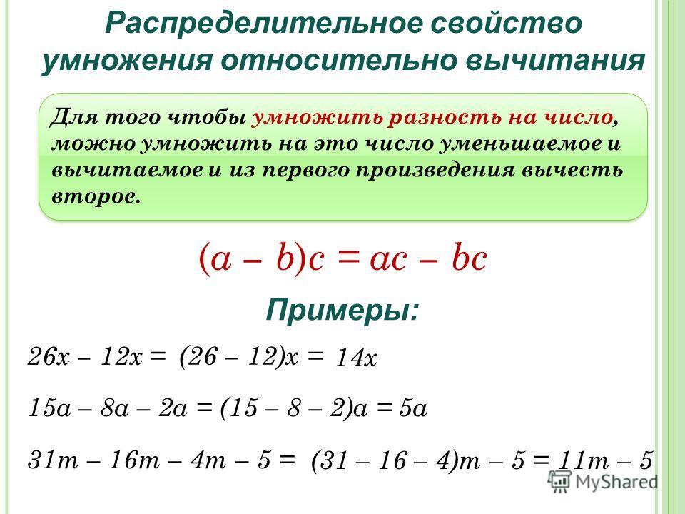Распределительное свойство умножения относительно вычитания Для того чтобы умножить разность на число, можно умножить на это число уменьшаемое и вычитаемое и из первого произведения вычесть второе. ( а b ) с = aс bс Примеры: (26 12)x = 14x 26x 12x =