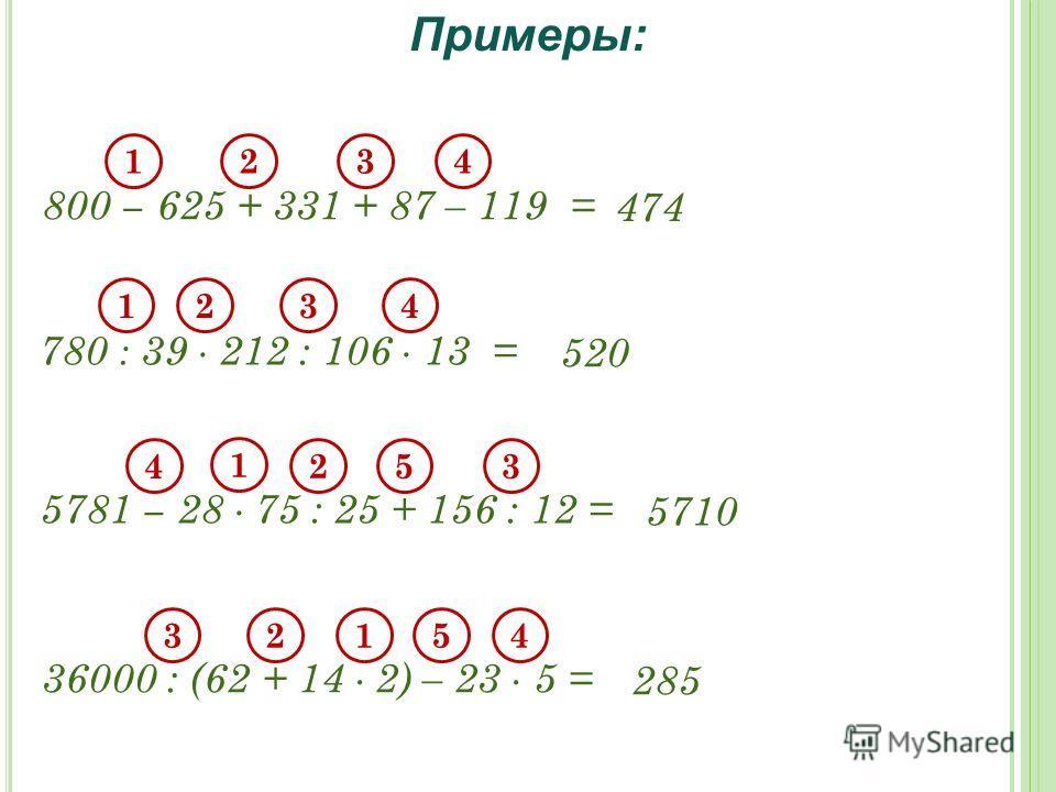 Примеры: 474 800 625 + 331 + 87 – 119 = 1234 520 780 : 39 212 : 106 13 = 1234 5710 5781 28 75 : 25 + 156 : 12 = 4 1 235 285 36000 : (62 + 14 2) – 23 5 = 32145