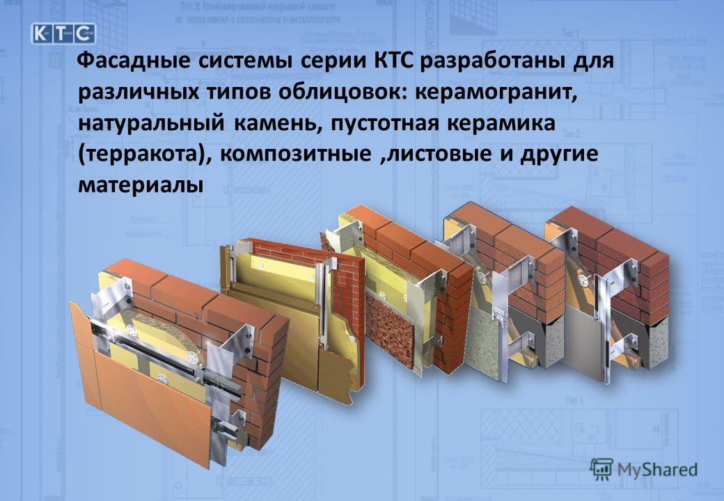 Фасадные системы серии КТС разработаны для различных типов облицовок: керамогранит, натуральный камень, пустотная керамика (терракота), композитные,листовые и другие материалы