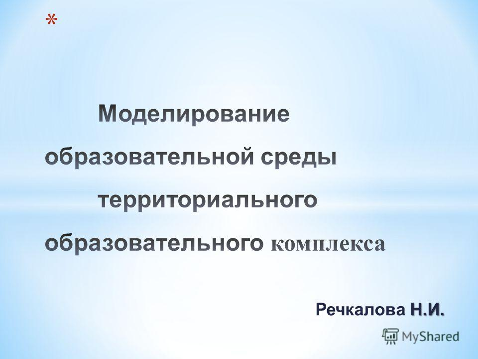 Н.И. Речкалова Н.И.