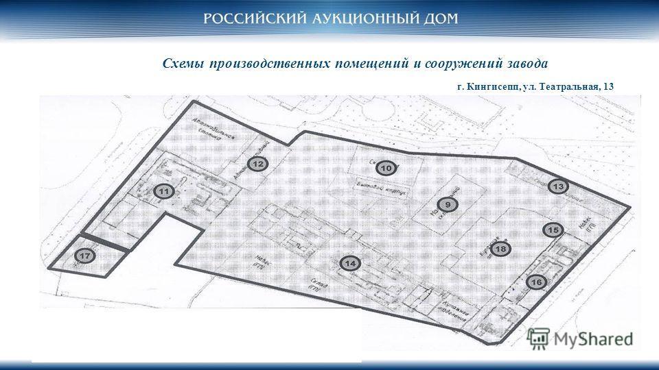 Схемы производственных помещений и сооружений завода г. Кингисепп, ул. Театральная, 13