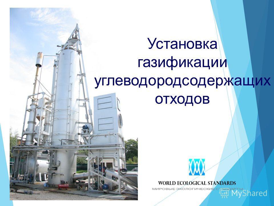 Установка газификации углеводородсодержащих отходов