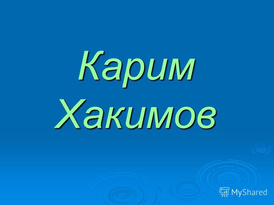 Карим Хакимов