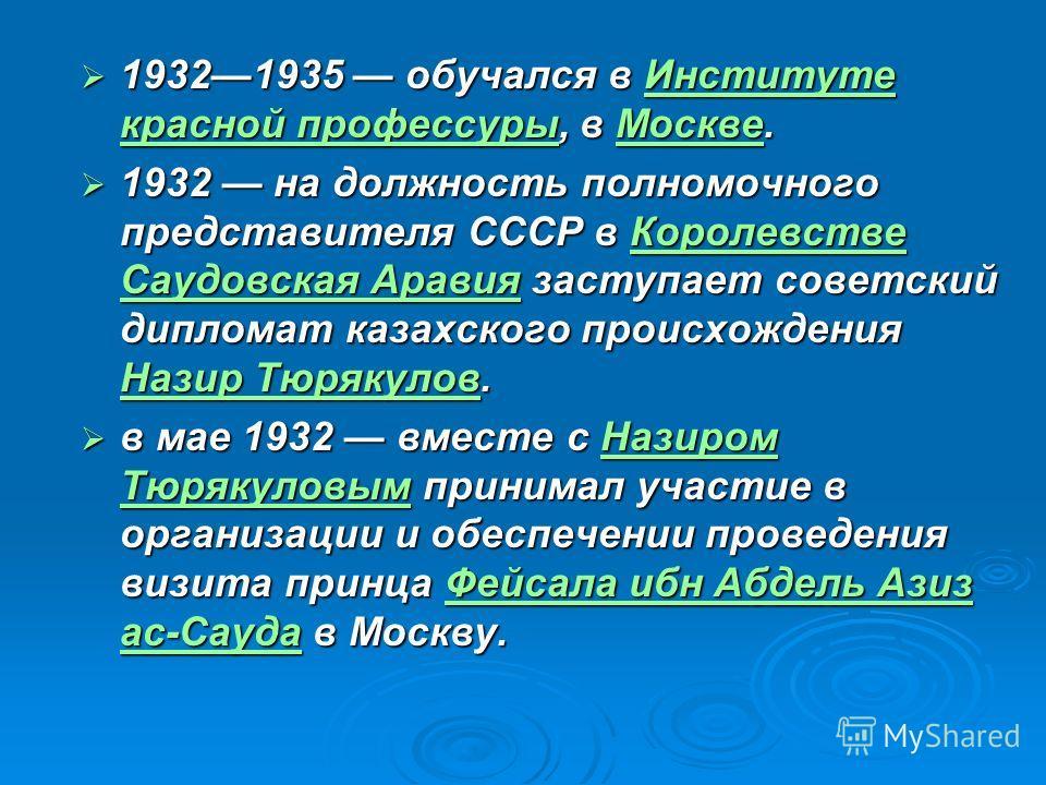 19321935 обучался в Институте красной профессуры, в Москве. 19321935 обучался в Институте красной профессуры, в Москве.Институте красной профессурыМосквеИнституте красной профессурыМоскве 1932 на должность полномочного представителя СССР в Королевств