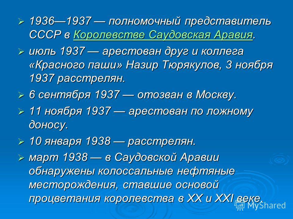 19361937 полномочный представитель СССР в Королевстве Саудовская Аравия. 19361937 полномочный представитель СССР в Королевстве Саудовская Аравия.Королевстве Саудовская АравияКоролевстве Саудовская Аравия июль 1937 арестован друг и коллега «Красного п
