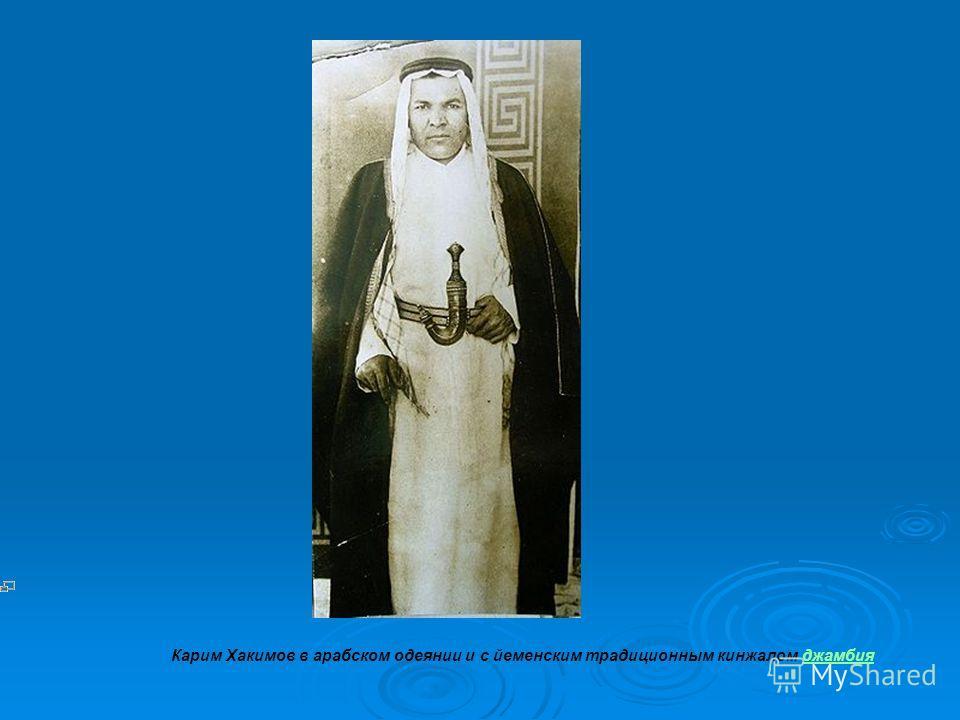 Карим Хакимов в арабском одеянии и с йеменским традиционным кинжалом джамбияджамбия
