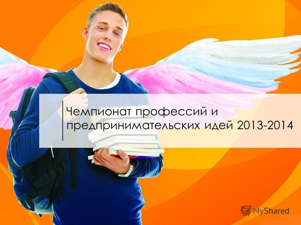Чемпионат профессий и предпринимательских идей 2013-2014