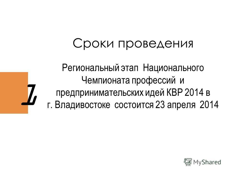 1 Сроки проведения Региональный этап Национального Чемпионата профессий и предпринимательских идей КВР 2014 в г. Владивостоке состоится 23 апреля 2014