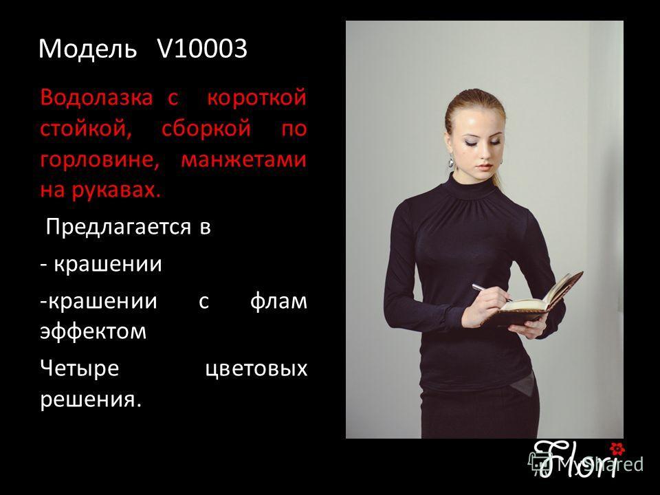 Модель V10003 Водолазка с короткой стойкой, сборкой по горловине, манжетами на рукавах. Предлагается в - крашении -крашении с флам эффектом Четыре цветовых решения.