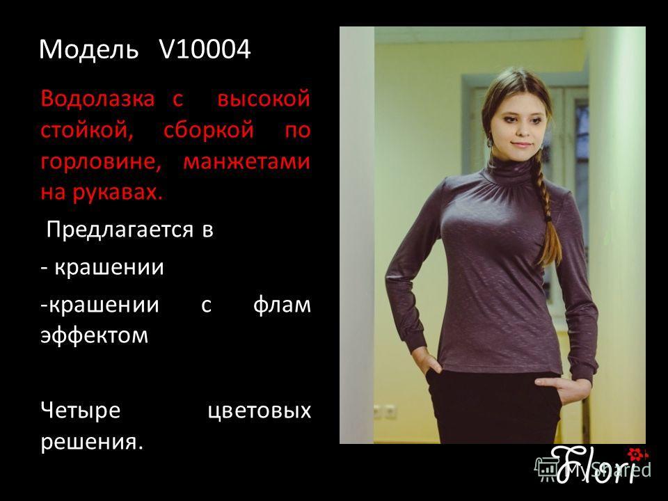 Модель V10004 Водолазка с высокой стойкой, сборкой по горловине, манжетами на рукавах. Предлагается в - крашении -крашении с флам эффектом Четыре цветовых решения.