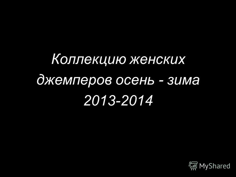 Коллекцию женских джемперов осень - зима 2013-2014