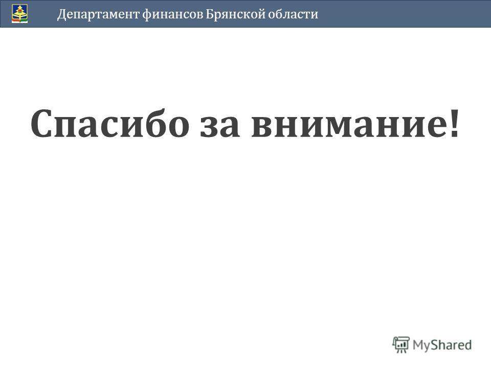 Спасибо за внимание! Департамент финансов Брянской области
