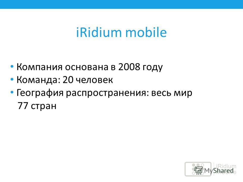 iRidium mobile Компания основана в 2008 году Команда: 20 человек География распространения: весь мир 77 стран