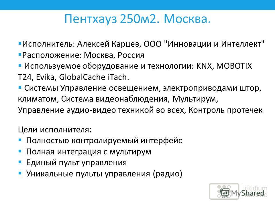 Пентхауз 250м2. Москва. Исполнитель: Алексей Карцев, ООО