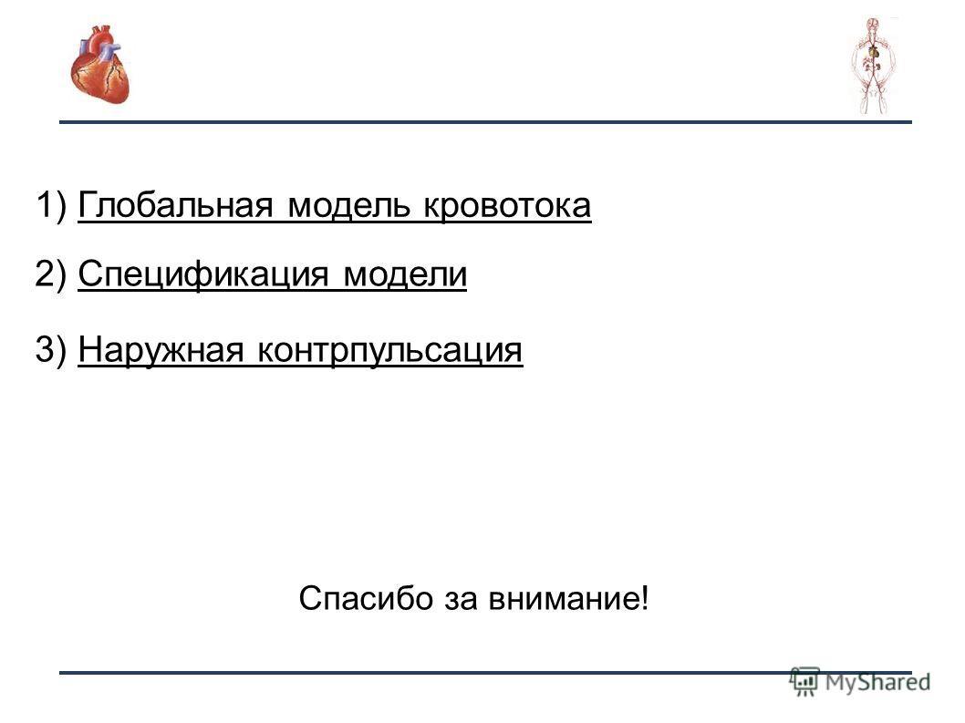 29 1) Глобальная модель кровотока 2) Спецификация модели 3) Наружная контрпульсация Спасибо за внимание!