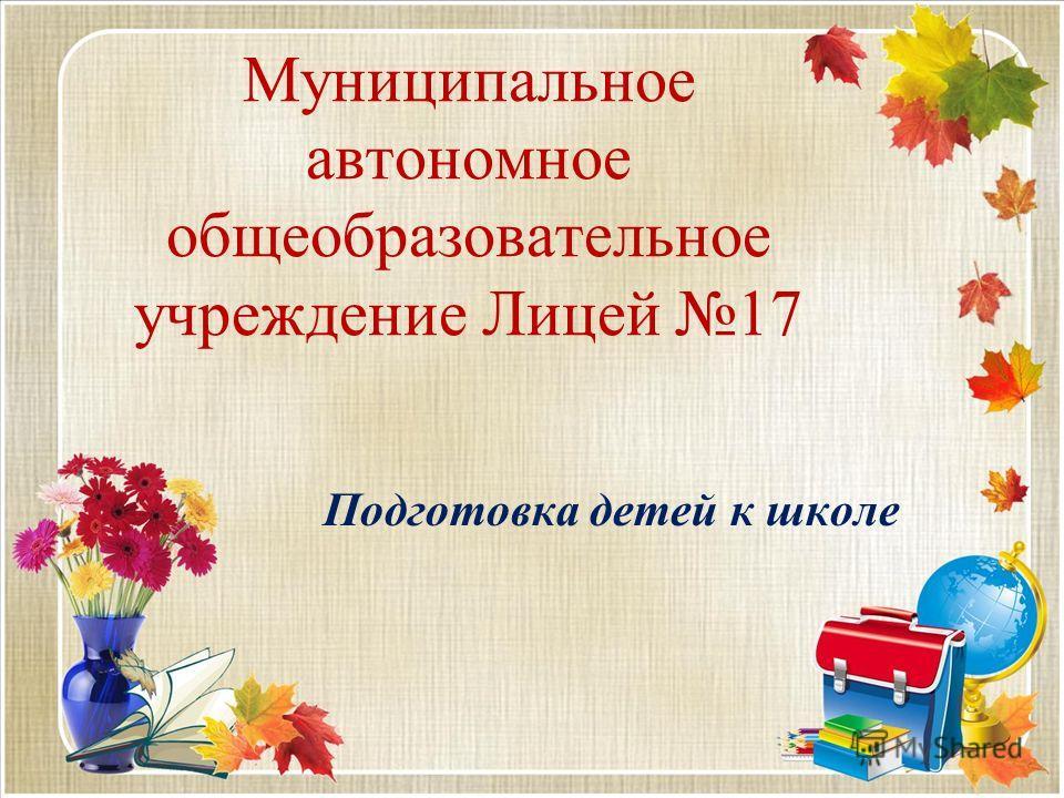 Муниципальное автономное общеобразовательное учреждение Лицей 17 Подготовка детей к школе