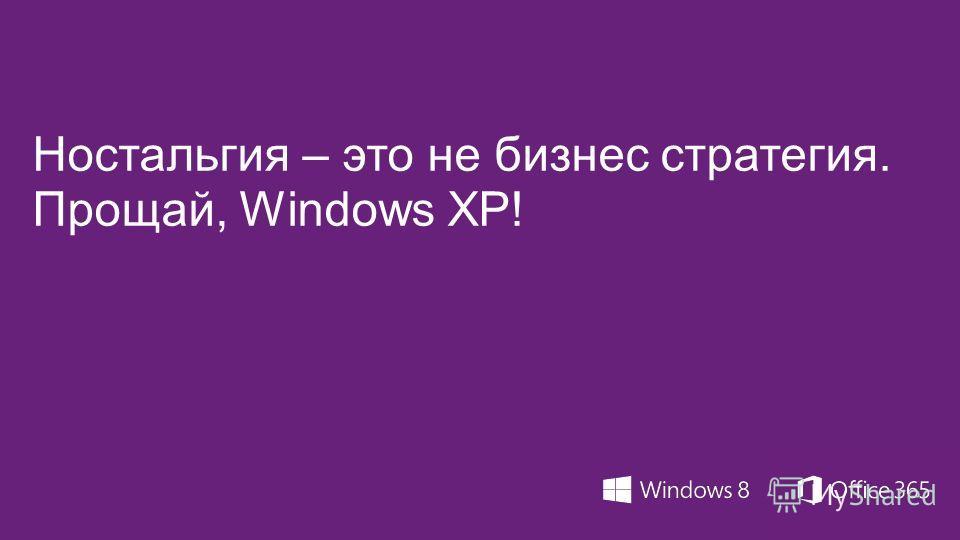 Одновременно с Windows 8.1 на рынке появятся новейшие устройства, предназначенные как для обычных пользователей, так и для предприятий: они в полном объеме отвечают требованиям безопасности и легко интегрируются в существующую ИТ- инфраструктуру.