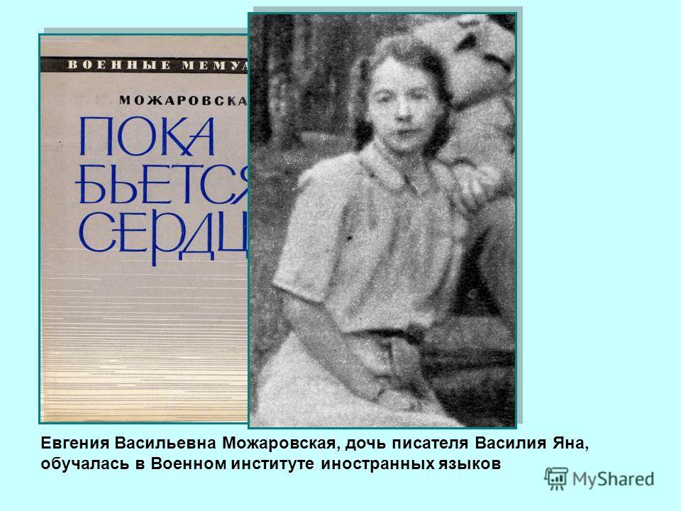 Евгения Васильевна Можаровская, дочь писателя Василия Яна, обучалась в Военном институте иностранных языков