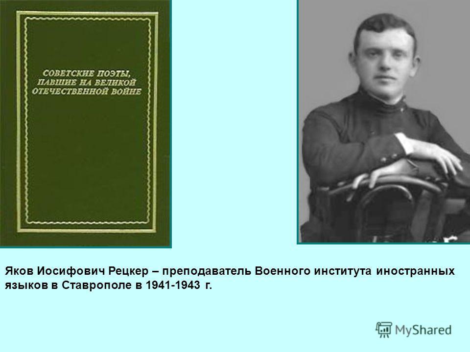 Яков Иосифович Рецкер – преподаватель Военного института иностранных языков в Ставрополе в 1941-1943 г.