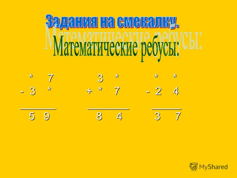 * 7 3 * * * * 7 3 * * * - 3 * + * 7 - 2 4 ______ _______ _____ 5 9 8 4 3 7 5 9 8 4 3 7