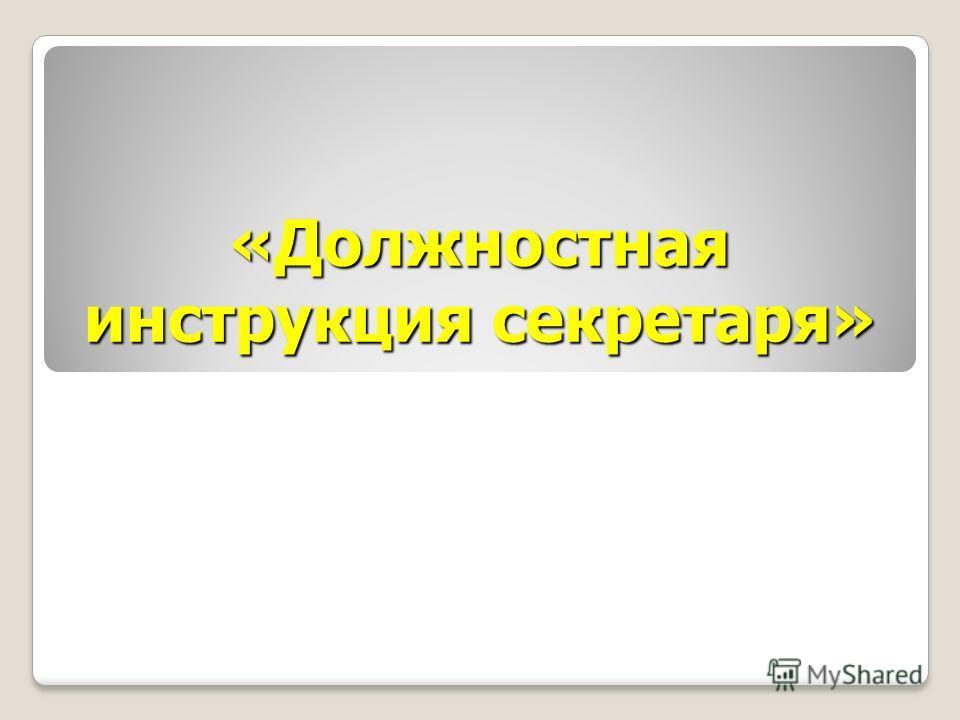«Должностная инструкция секретаря»