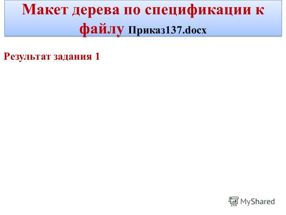 Макет дерева по спецификации к файлу Приказ137.docx Результат задания 1