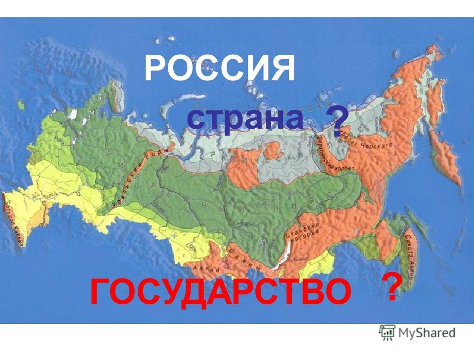 РОССИЯ страна ГОСУДАРСТВО ? ?