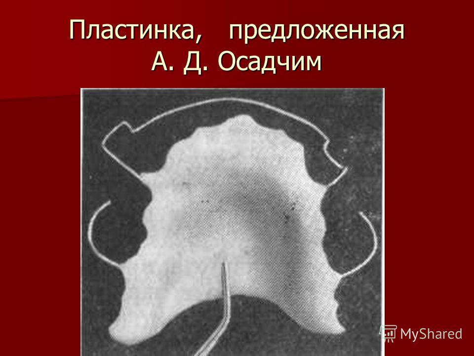 Пластинка, предложенная А. Д. Осадчим