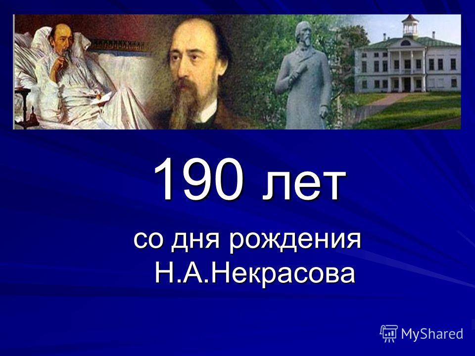 190 лет со дня рождения Н.А.Некрасова