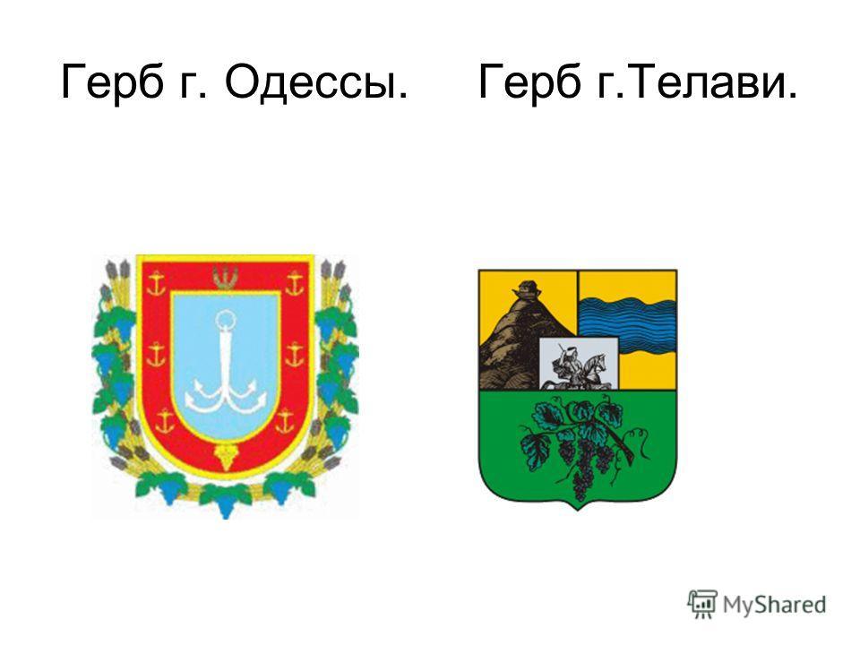 Герб г. Одессы. Герб г.Телави.