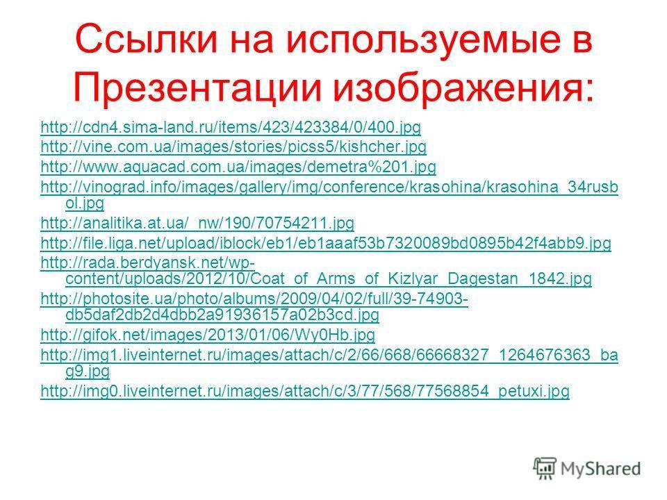 Ссылки на используемые в Презентации изображения: http://cdn4.sima-land.ru/items/423/423384/0/400.jpg http://vine.com.ua/images/stories/picss5/kishcher.jpg http://www.aquacad.com.ua/images/demetra%201.jpg http://vinograd.info/images/gallery/img/confe