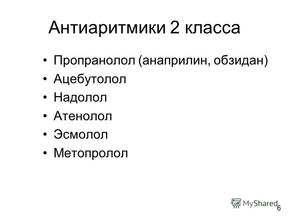 Антиаритмики 2 класса Пропранолол (анаприлин, обзидан) Ацебутолол Надолол Атенолол Эсмолол Метопролол 6