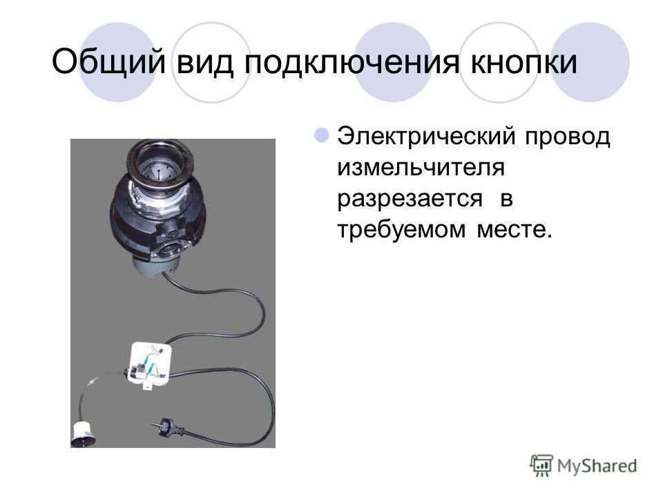 Общий вид подключения кнопки Электрический провод измельчителя разрезается в требуемом месте.