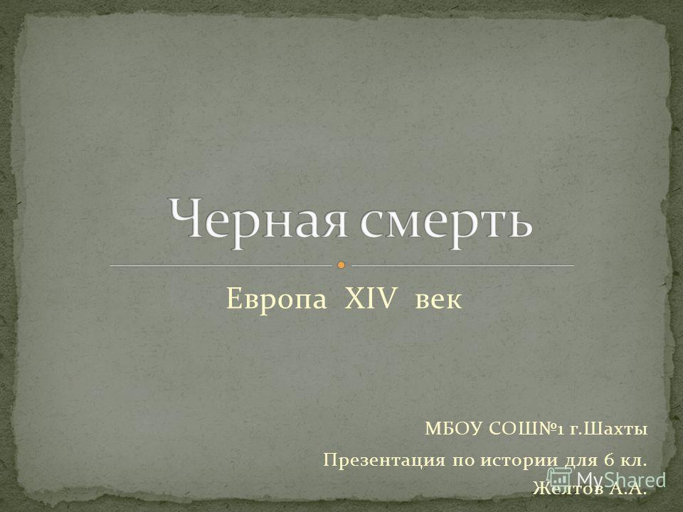Европа XIV век МБОУ СОШ1 г.Шахты Презентация по истории для 6 кл. Желтов А.А.