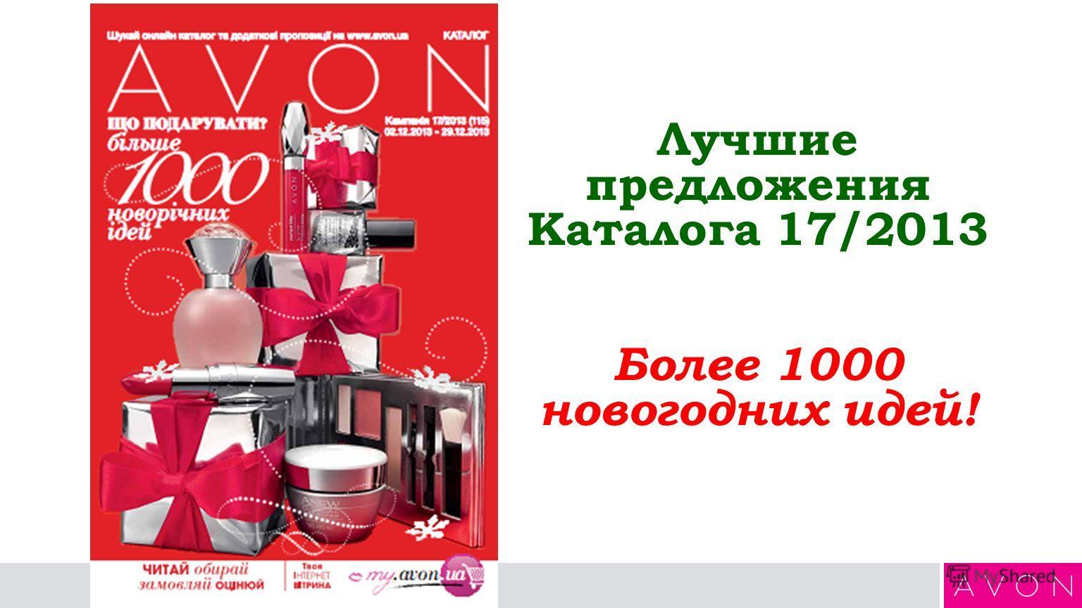 Лучшие предложения Каталога 17/2013 Более 1000 новогодних идей!