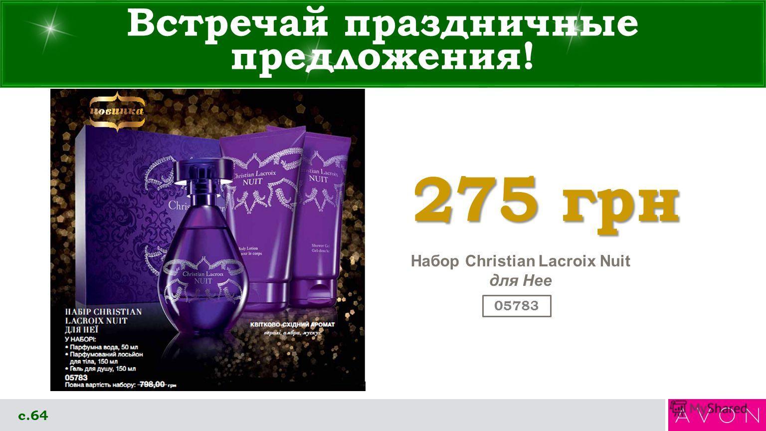 Встречай праздничные предложения! 275 грн 05783 Набор Christian Lacroix Nuit для Нее с.64