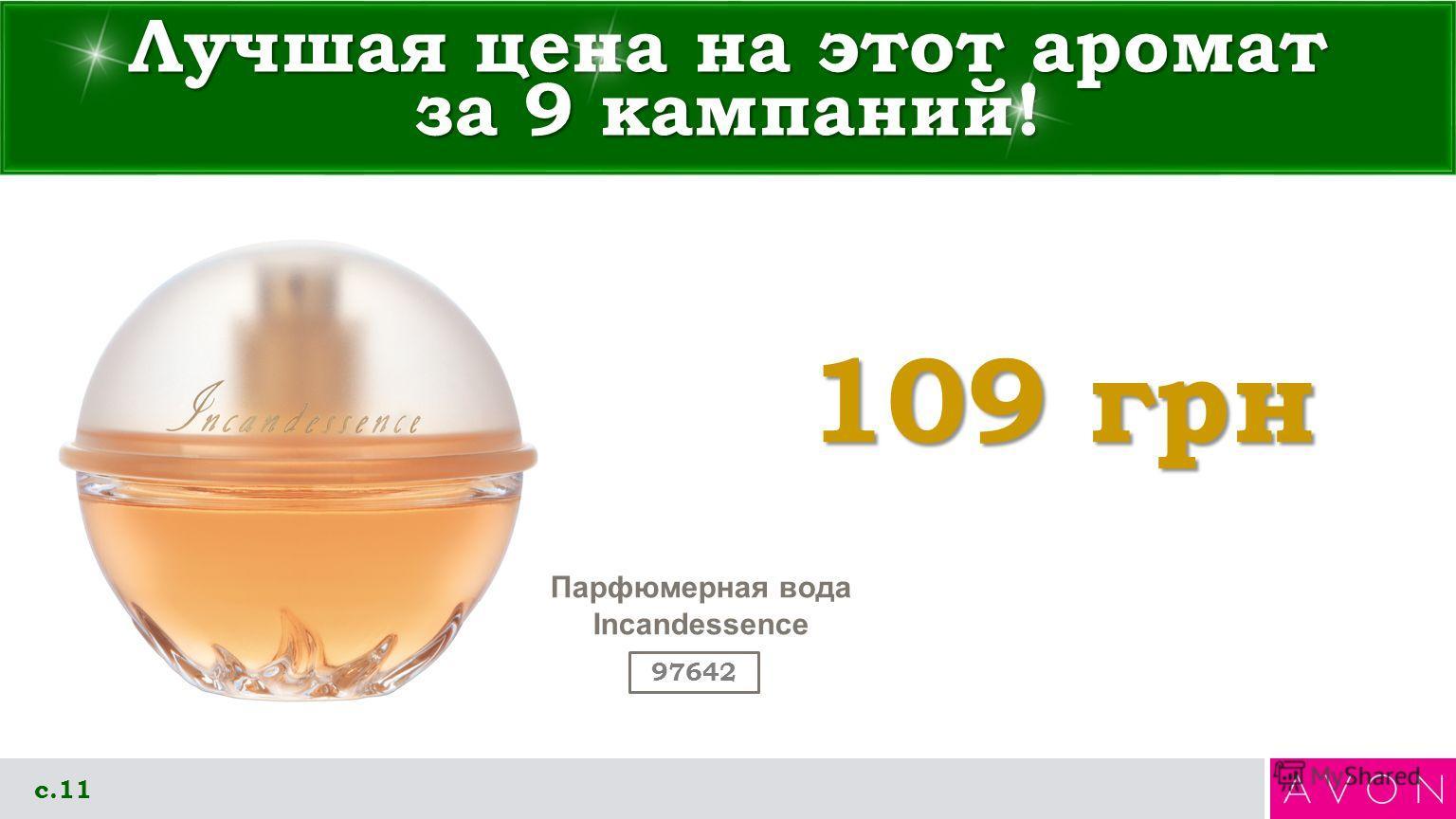 Лучшая цена на этот аромат за 9 кампаний! с.11 109 грн 97642 Парфюмерная вода Incandessence