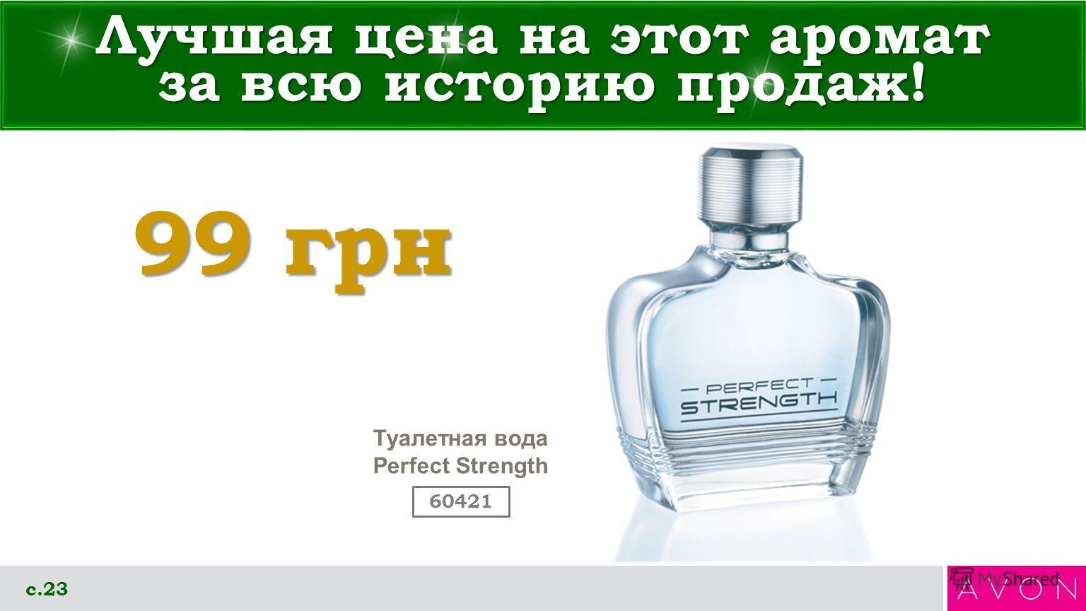 Лучшая цена на этот аромат за всю историю продаж! Туалетная вода Perfect Strength с.23 99 грн 60421
