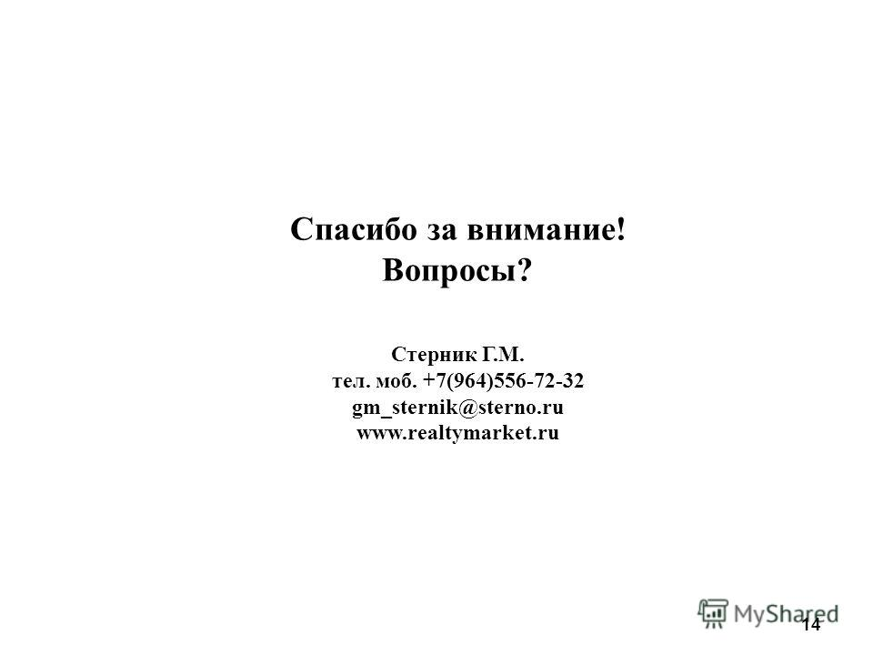 Спасибо за внимание! Вопросы? Стерник Г.М. тел. моб. +7(964)556-72-32 gm_sternik@sterno.ru www.realtymarket.ru 14