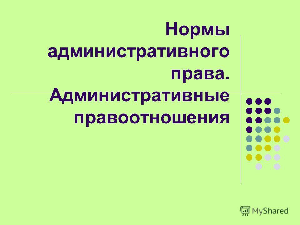 Нормы административного права. Административные правоотношения