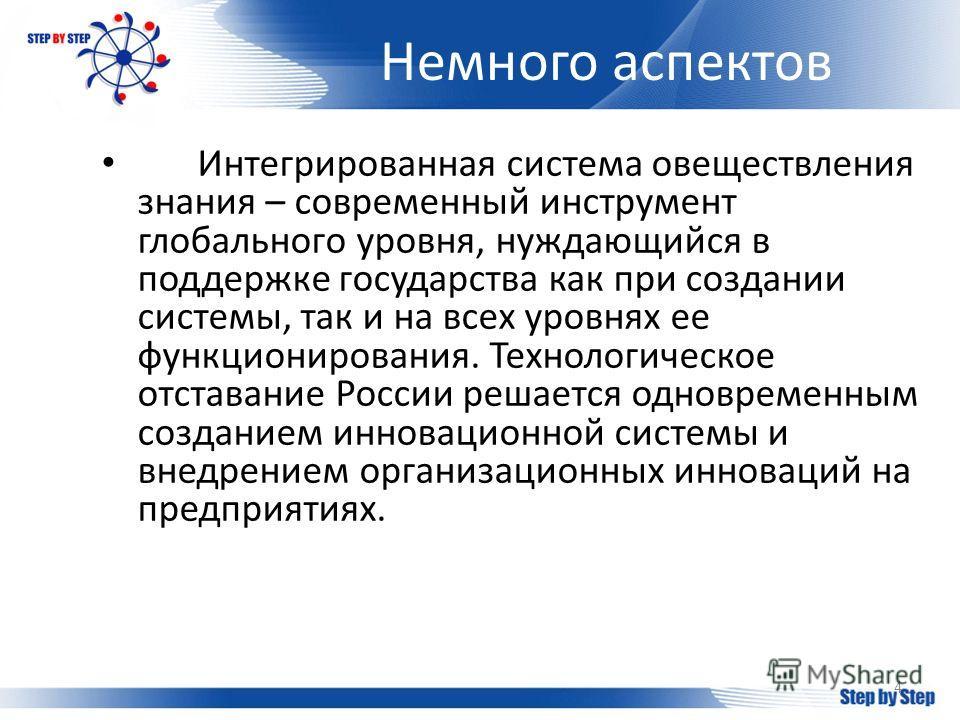 Немного аспектов Интегрированная система овеществления знания – современный инструмент глобального уровня, нуждающийся в поддержке государства как при создании системы, так и на всех уровнях ее функционирования. Технологическое отставание России реша