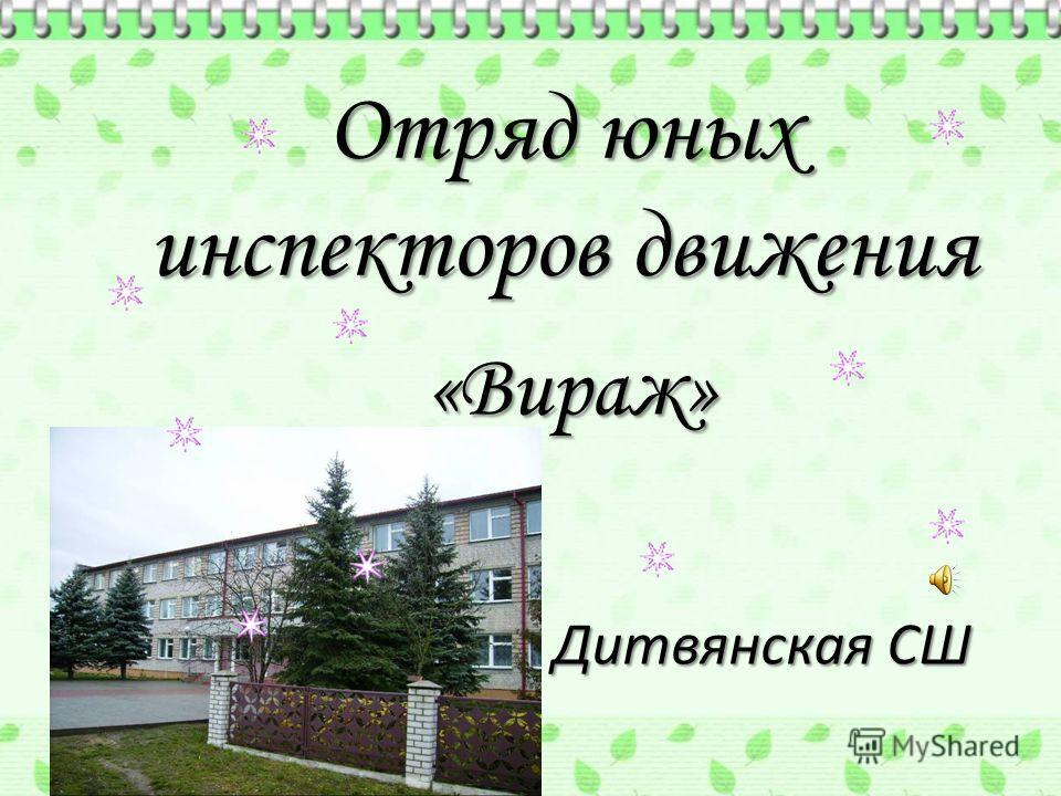 Отряд юных инспекторов движения «Вираж» Дитвянская СШ