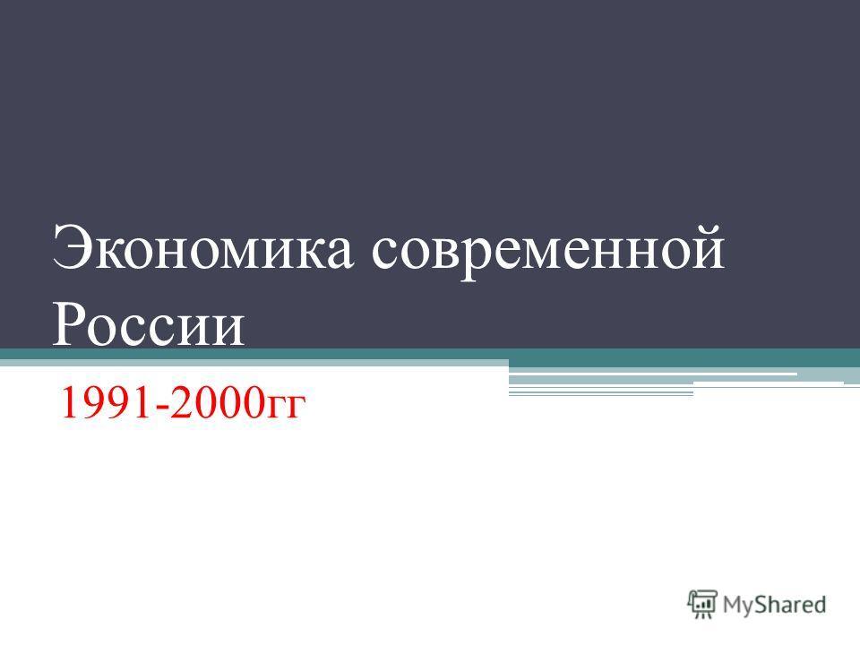 Экономика современной России 1991-2000гг