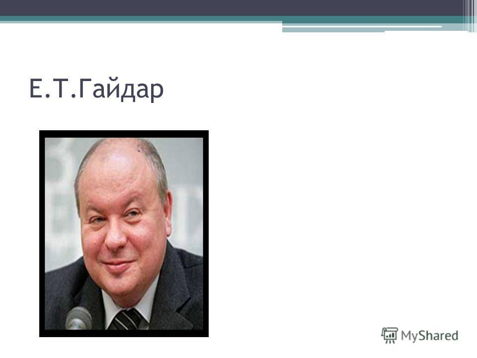Е.Т.Гайдар