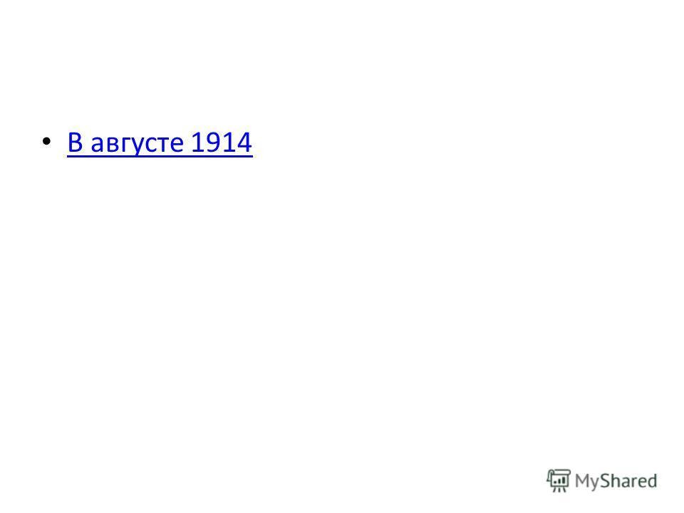 В августе 1914