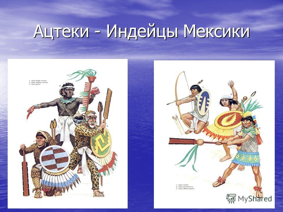 Ацтеки - Индейцы Мексики