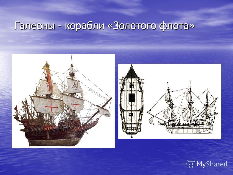 Галеоны - корабли «Золотого флота»