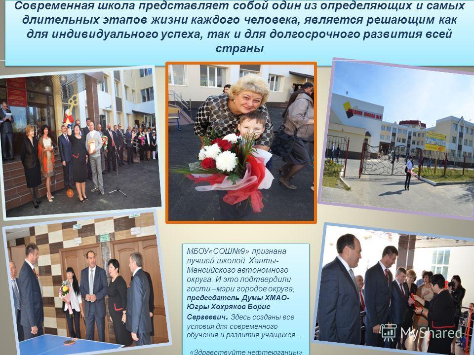 Современная школа представляет собой один из определяющих и самых длительных этапов жизни каждого человека, является решающим как для индивидуального успеха, так и для долгосрочного развития всей страны МБОУ«СОШ9» признана лучшей школой Ханты- Мансий