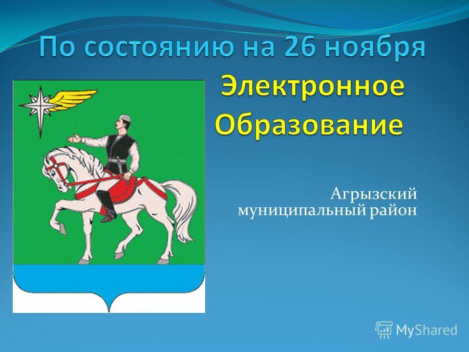 Агрызский муниципальный район